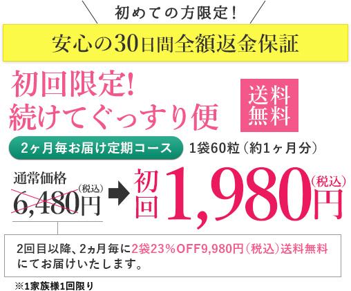 通常価格5,300円