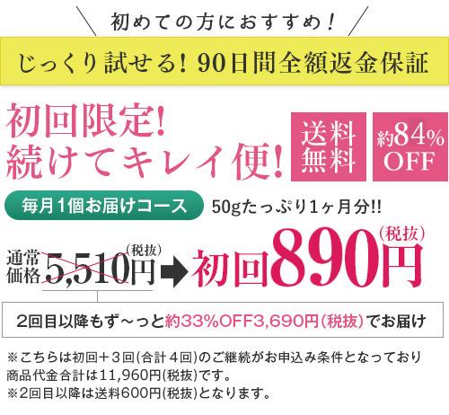 初回限定!続けてキレイ便!初回3,780円