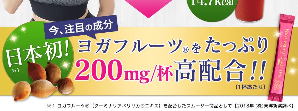 日本発!ヨガフルーツをたっぷり200mg/杯高配合!