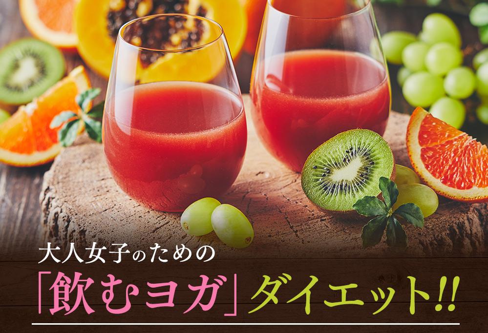 「飲むヨガ」ダイエット!