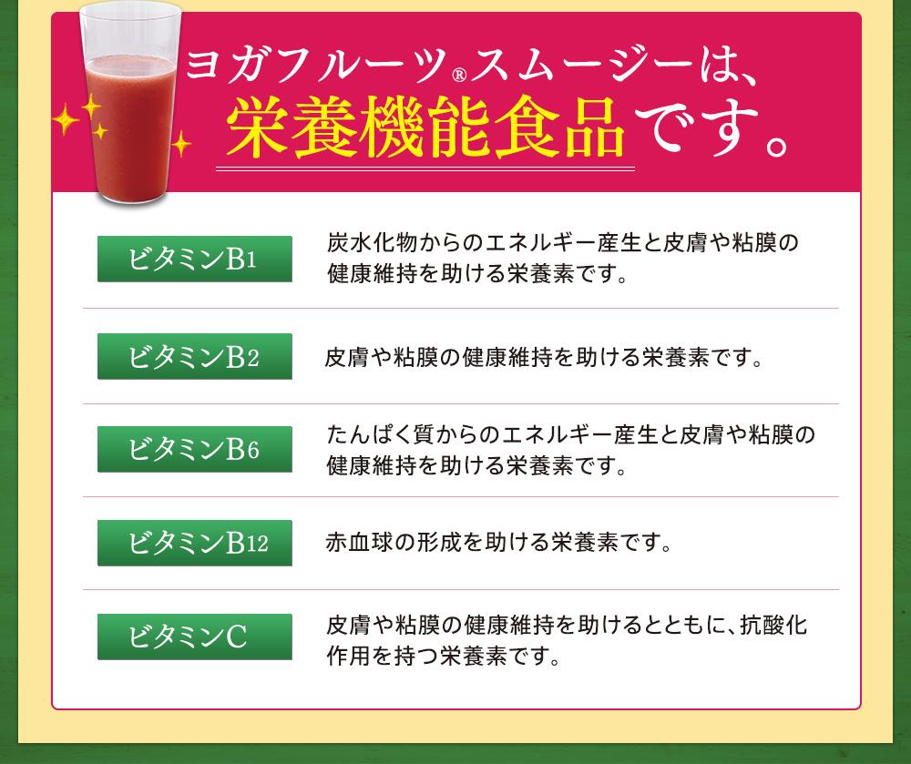 ヨガフルーツスムージーは栄養機能食品です