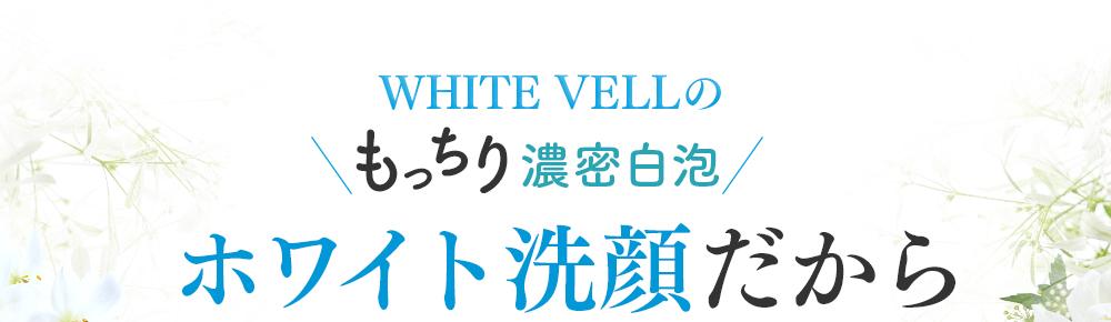 WHITE VEILのもっちり濃密白泡 ホワイト洗顔だから