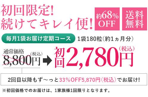 初回限定!続けてキレイ便!初回2,640円