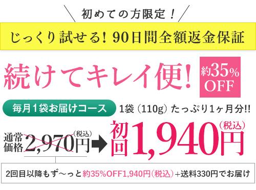初回限定!続けてキレイ便!初回700円