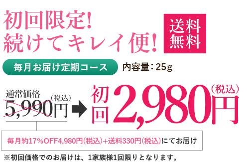 初回限定!続けてキレイ便!初回980円
