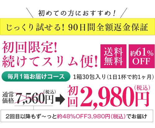 初回限定!続けてスリム便!初回3,780円