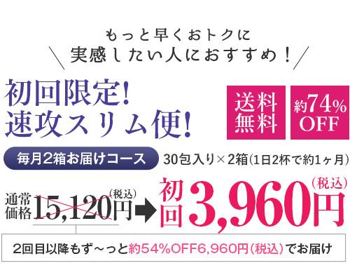 初回限定!速攻スリム便!初回3,960円